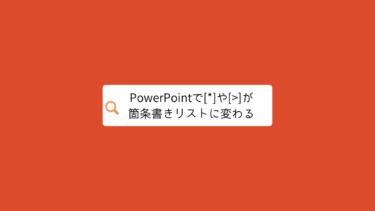 パワーポイントで「*」や「></noscript>」が勝手に箇条書きリストに変わるときの対処法!オートコレクトの箇条書き機能をオフにして解決
