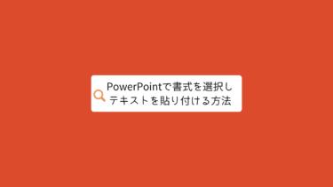 パワーポイントでテキストの書式を選択してコピペする方法!貼り付け先のテーマや元の書式を保持してコピペする手順を解説