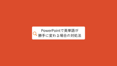 パワーポイントで英語のスペルを自動で修正するお節介機能を停止する方法!オートコレクトのスペルミス修正機能をオフにしよう