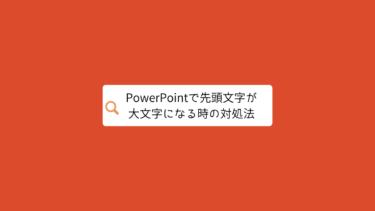 PowerPointで英語の先頭文字が大文字になる時の対処法