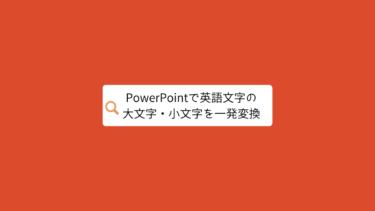 パワーポイントで英語をすべて大文字/先頭だけ大文字/すべて小文字などに変更する方法!文字種の変換の使い方を解説