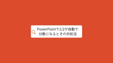 パワーポイントで1/2が½と分数文字になるときの対処法!オートコレクトの分数変換をオフにして解決