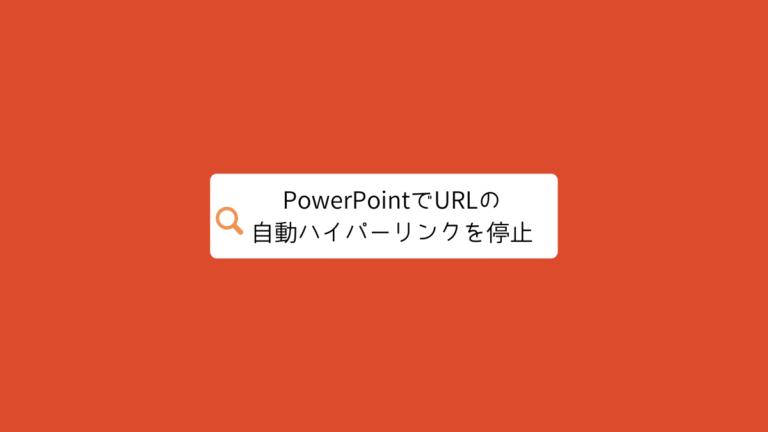 PowerPointでURLの自動ハイパーリンク化をオフにする方法