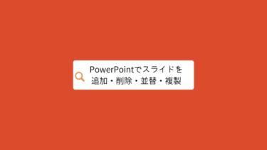 パワーポイントでスライドを追加・削除・並び替え・コピペする方法!スライドの基本操作を徹底解説します