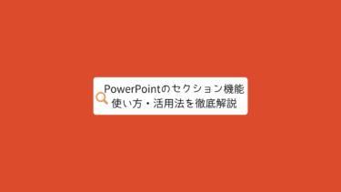 パワーポイントで関連するスライドをグループ化する「セクション」の使い方と活用法!セクションを追加・削除・非表示する方法など徹底解説