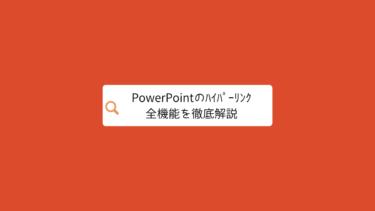 PowerPointのハイパーリンクの全機能を徹底解説