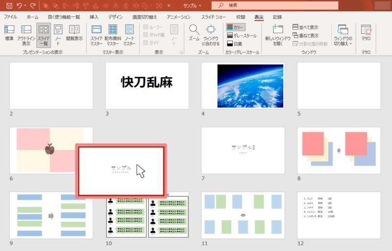 パワーポイントでスライドの順番を並び替える方法