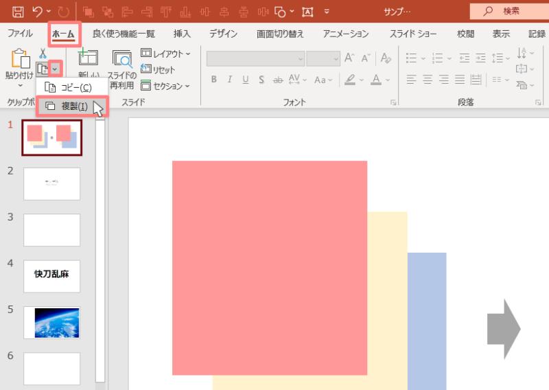 パワポでスライドを複製する方法