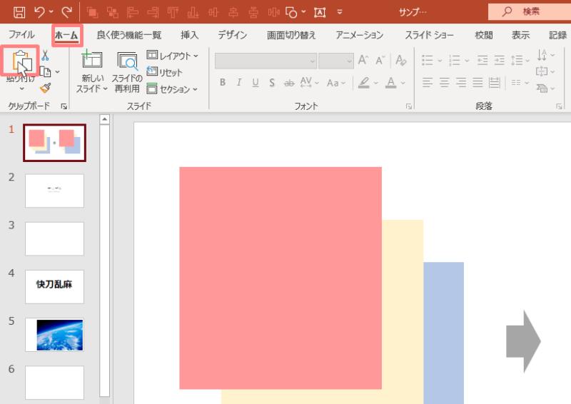 パワポでスライドをコピペする方法