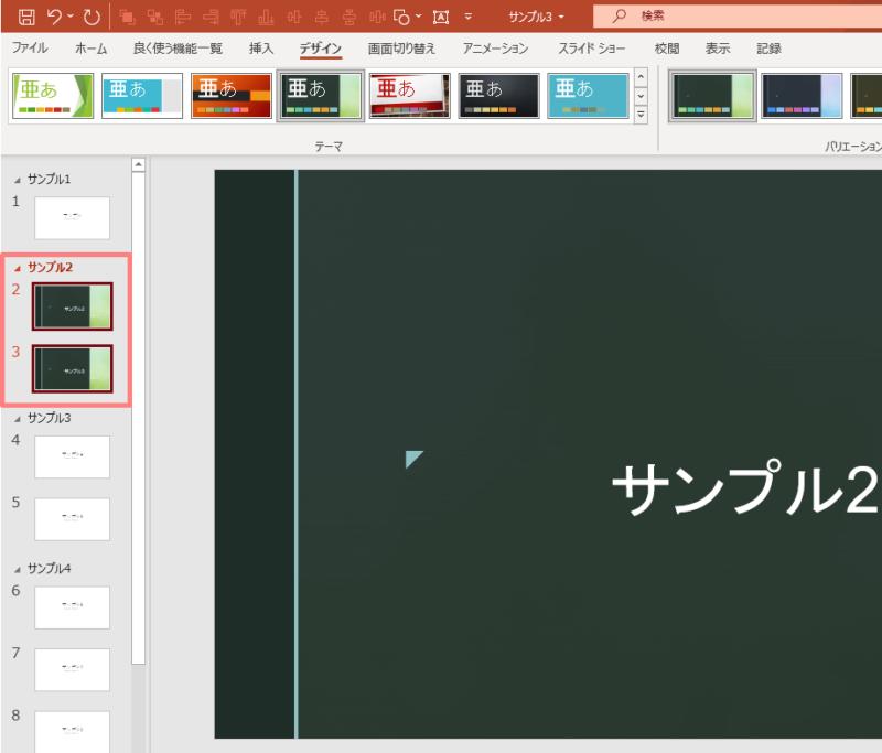 セクション単位でスライドを編集する