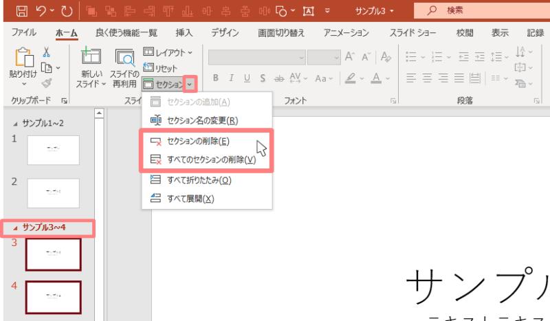PowerPointですべてのセクションを削除する方法