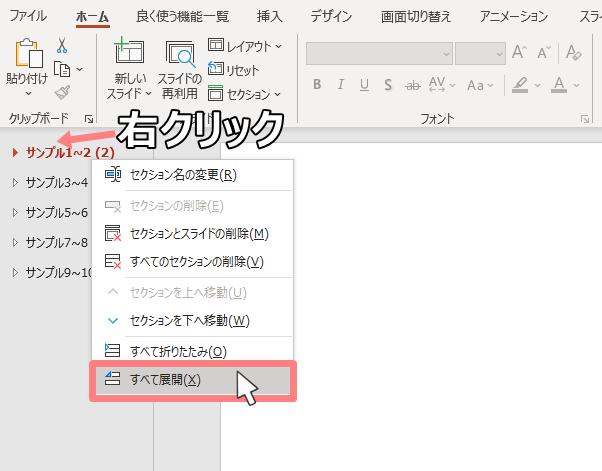 PowerPointで全てのセクションを再表示する方法