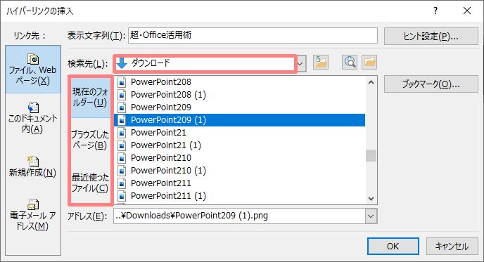 パワーポイントで別ファイルへのハイパーリンクを設定する方法