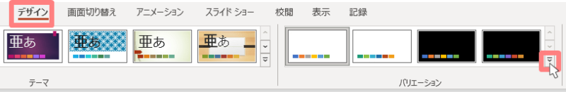 配色設定でハイパーリンクのクリック後の色を変更する