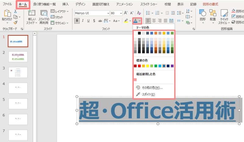 フォントの色変更でハイパーリンクの色を変更する