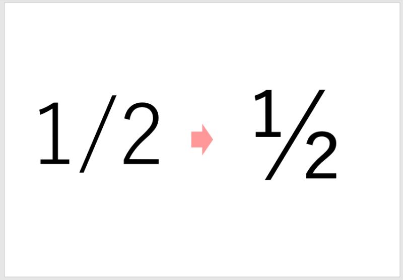 パワポで1/2が勝手に½と分数に変わる