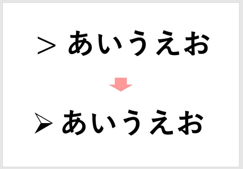 パワーポイントで「*」や「>」が勝手に箇条書きリストに変換されるときの対処法