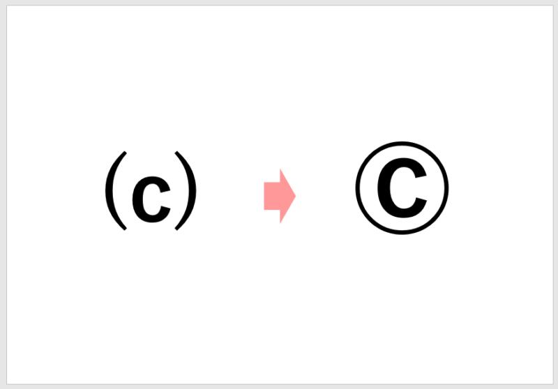 パワポで(C)が勝手に変換される