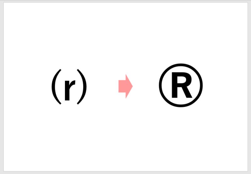 パワポで(R)が勝手に変換される