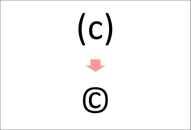 オートコレクトで(c)と入力すると著作権マークの©に自動で変換