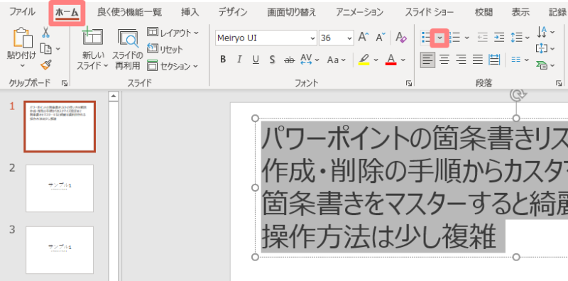 PowerPointで箇条書きリストを作成する方法