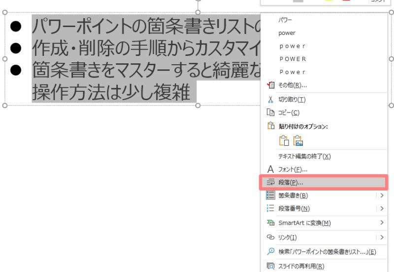 PowerPointで箇条書きの段落間の間隔を変更する