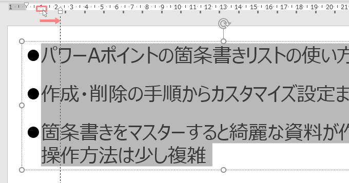 PowerPointで箇条書きの行頭文字とテキストの間隔を変更する