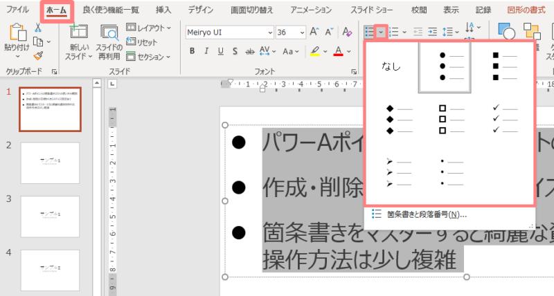 PowerPointで箇条書きの最初の記号(行頭文字)を変更する