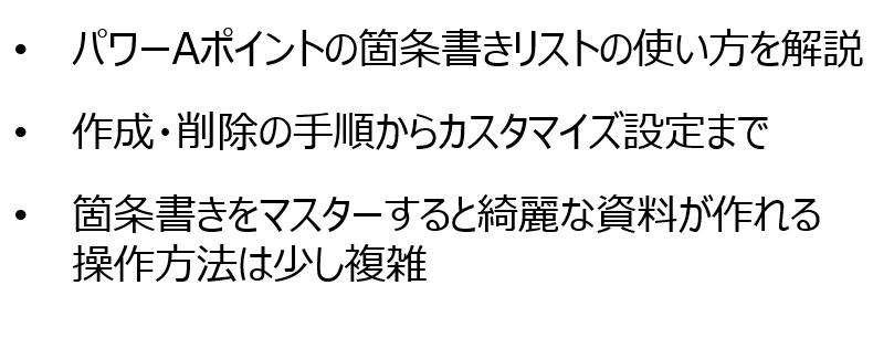 塗りつぶし丸(小)の行頭文字