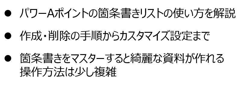 塗りつぶし丸(大)の行頭文字