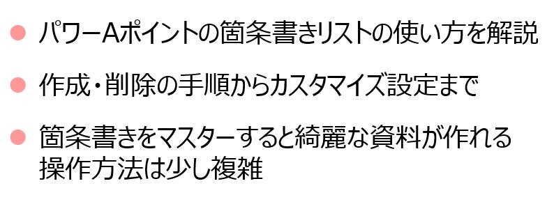 PowerPointで箇条書きの行間文字の色を変更する