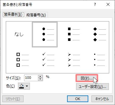 パワーポイントの行頭文字に画像を設定する方法