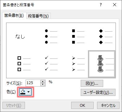 行頭文字に設定した記号の色を変更