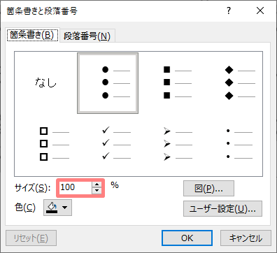 行頭文字に設定した記号のサイズを変更