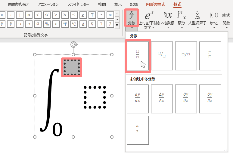 パワーポイントで数式の中に別の数式を挿入する方法