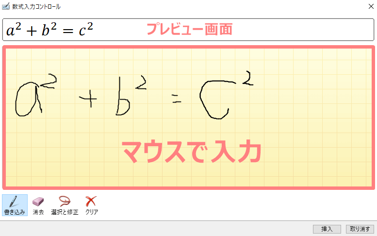 インク機能で手書きで数式を入力する