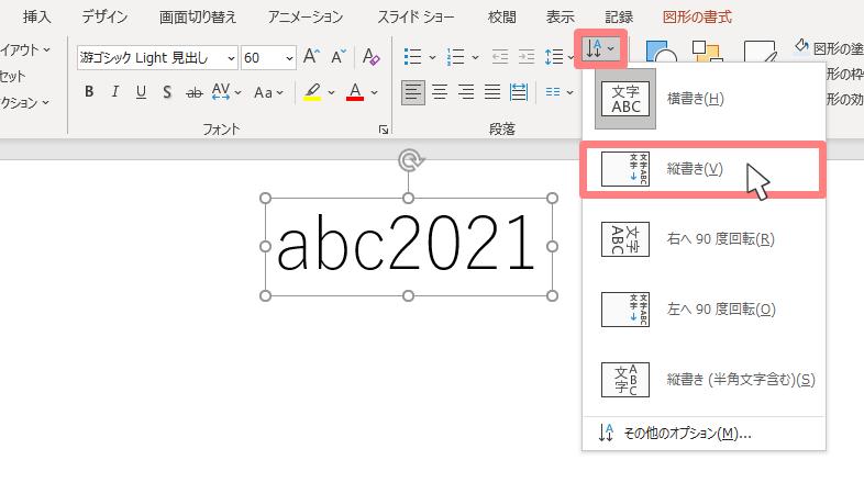 パワーポイントでアルファベット・数字が正しく縦書きにならない時の対処法