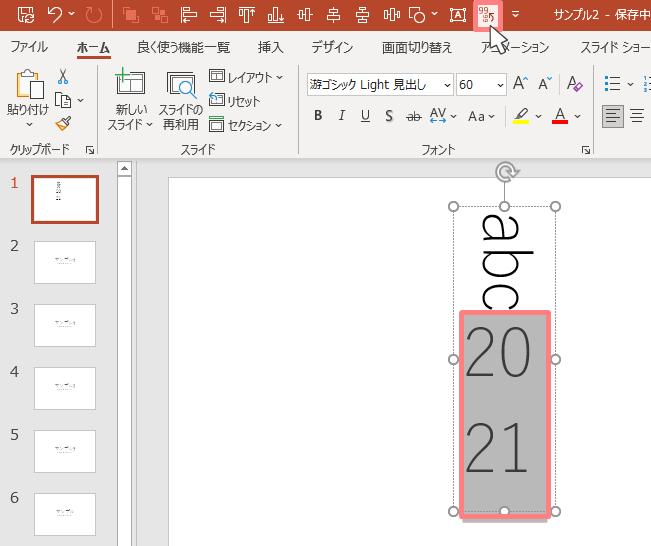 半角数字を縦書きにしたい場合は横組みをオフにする