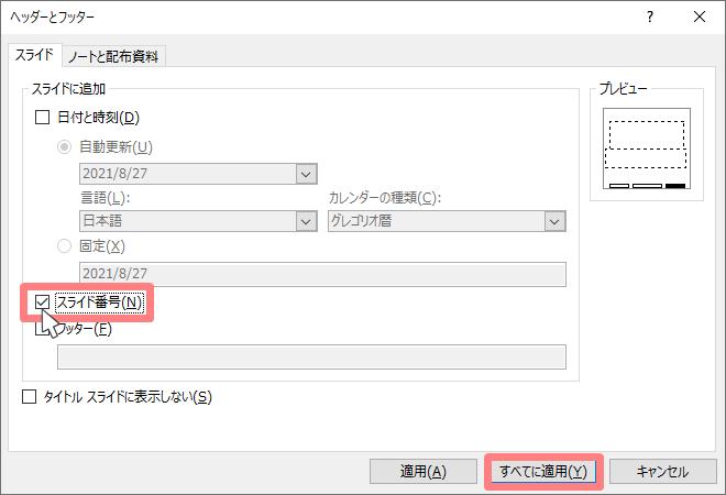 パワーポイントでページ番号を表示させる方法