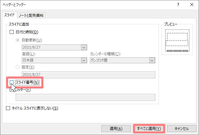 パワーポイントでページ番号を削除する方法