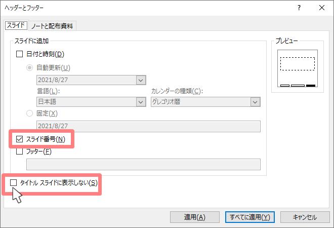 \パワーポイントでページ番号が表示されないときの対処法