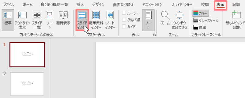 パワーポイントでページ番号が表示されないときの対処法