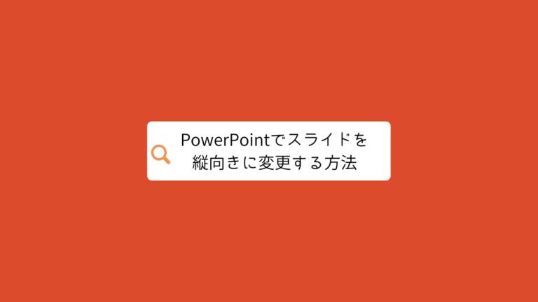 PowerPointでスライドを縦向きに変更する方法