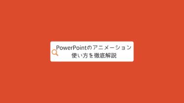 【保存版】パワーポイントのアニメーションの使い方を徹底解説!同時に動かす・動く順番を変更など目的別に設定手順をご紹介