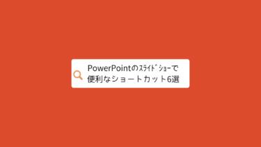 パワーポイントのスライドショーで使える便利なショートカット7選!ポインタ・画面拡大・スライド一覧など