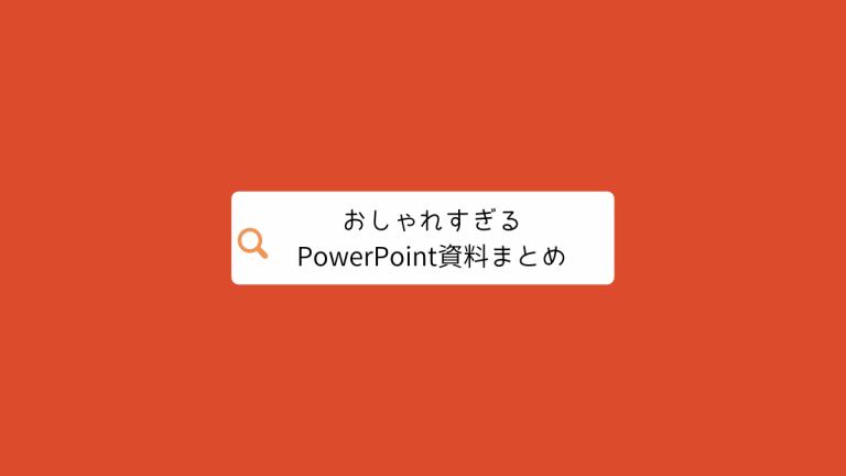 パワーポイントのおしゃれなデザイン事例