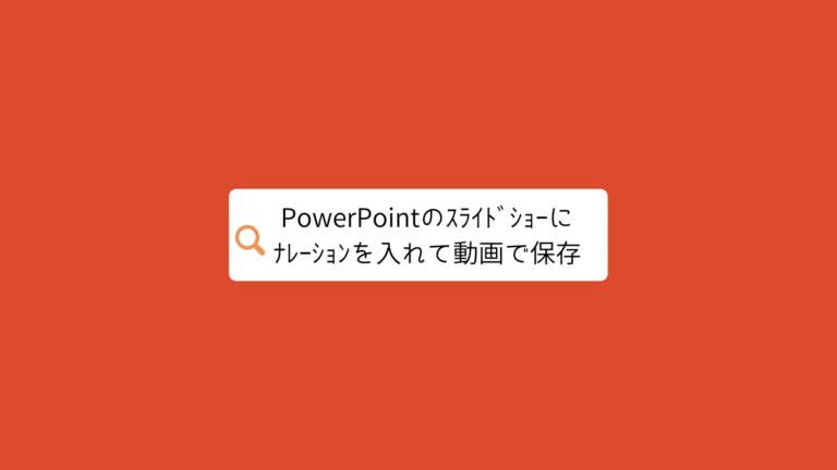 PowerPointのスライドショーにナレーションを入れて動画で保存する方法