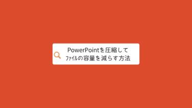 パワーポイントでファイル・画像を圧縮してサイズを小さくする方法。容量が大きくてメールでファイルを送れない問題を解決!