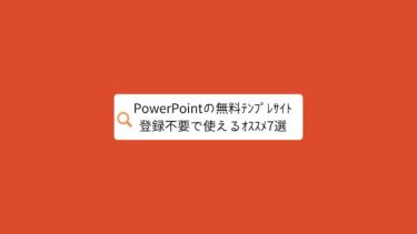 会員登録不要でダウンロードできるパワーポイントの無料テンプレートサイト7選