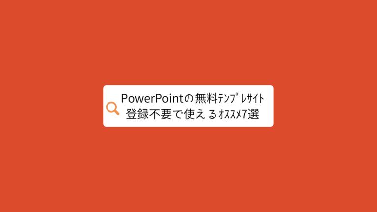 登録不要で使える無料のPowerPointテンプレートサイトまとめ